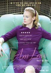 아이 엠 러브(2009)