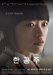 한공주 HD(2013)