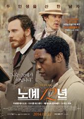 노예 12년 HD (아카데미 수상작 후보작)(2013)