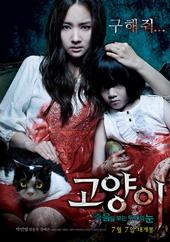 고양이: 죽음을 보는 두 개의 눈(2011)