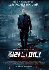 킬러 더 머니 (극장동시상영)