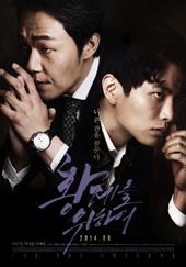 Ȳ���� ���Ͽ� HD(2014)