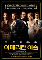 아메리칸 허슬 (아카데미 수상작 후보작)(2013)