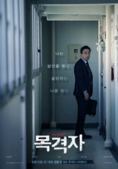 목격자 (극장동시상영)(2017)