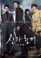 신과함께-죄와 벌(2017)