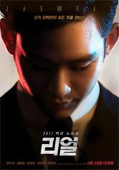 리얼 (극장동시상영)(2017)