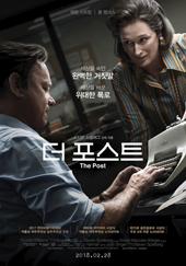 더 포스트 (아카데미 수상작 후보작)(2017)