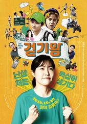 걷기왕 (50%할인)(2016)