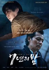 7년의 밤(2018)