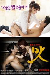 맛 : 무삭제 감독판 HD(2013)