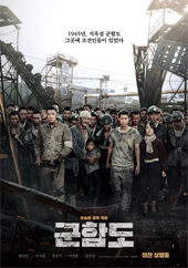 군함도 (감독판)(2017)
