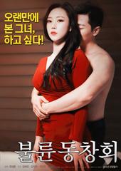 불륜 동창회 (무삭제)(2017)