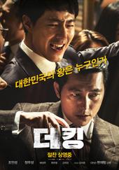 더 킹(2016)