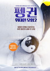 펭귄-위대한 모험 2 (극장동시상영)