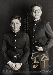 동주(2015)