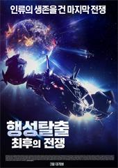 행성탈출: 최후의 전쟁 (극장동시상영)