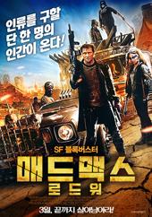 매드맥스: 로드 워 (극장동시상영)