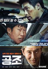 공조 (극장동시상영)(2016)