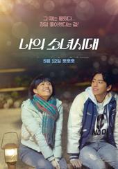 나의 소녀시대 (봄맞이 영화 할인)(2015)