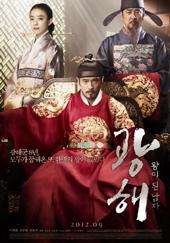 광해,왕이 된 남자 HD(2012)