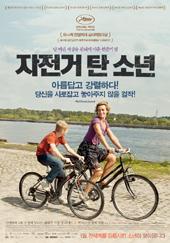 자전거 탄 소년(2011)