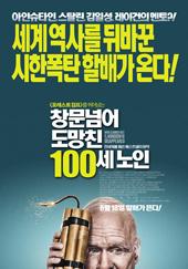 â�� �Ѿ� ����ģ 100�� ���� (����, �پ缺 ��ȭ ����)(2013)