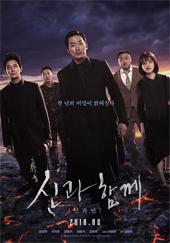 신과함께-인과 연 (극장동시상영)(2017)
