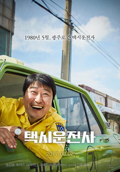 <택시운전사> 동영상 다운로드