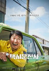택시운전사(2017)
