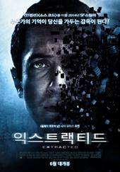 �ͽ�Ʈ��Ƽ�� HD(2012)