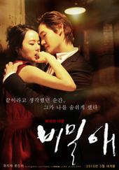 비밀애(2010)