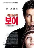 어바웃 어 보이(2002)