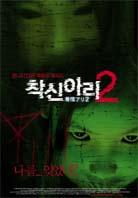 착신아리2(2005)