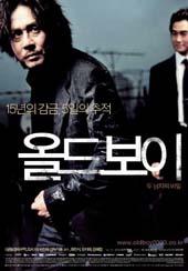 올드보이 (디지털 리마스터링)(2003)