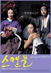스캔들 - 조선남녀상열지사(2003)