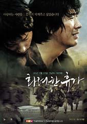 화려한 휴가 HD(2006)