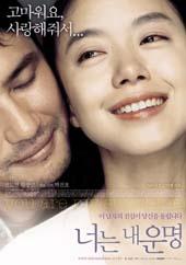 너는 내 운명(2005)