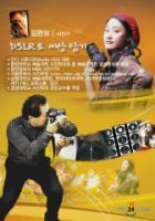 DSLR�� ������ HD(2010)