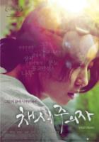 ä�������� (�Ǻ�Ŀ�� ���� ���� ��ȭ)(2009)