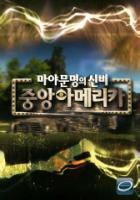 ���߹����� �ź�, �߾ӾƸ�ī HD (�츮�������̼�)(2012)