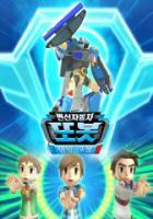 변신자동차 또봇 10기 : 정의의 또봇(2013)