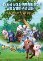 폭풍우 치는 밤에 HD (TV/우리말녹음)(2012)