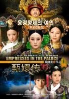 옹정황제의 여인(후궁견환전)(총76부작)(인기 TV 시리즈)(2011)