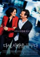 다시, 사랑을 꿈꾸다(2012)