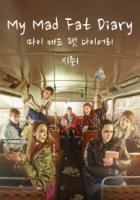 마이 매드 팻 다이어리 시즌1 (총6부작)(2013)