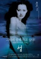 섬(2000)