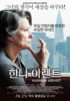 한나 아렌트 HD (실화 영화 할인)(2012)