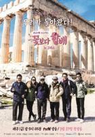 꽃보다 할배 - 그리스편 제작 발표회 (무료)(2015)