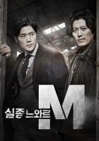 �������� M(2015)