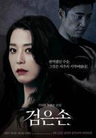 검은손 : 무삭제판(2015)